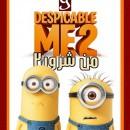 دانلود انیمیشن Descipable me 2 دوبله فارسی گلوری
