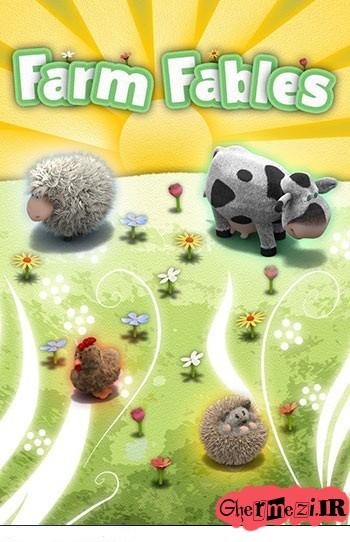 بازی مزرعه داری و کشاورزی