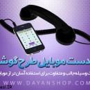 خرید هدست موبایل طرح گوشی