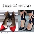 چه کفشی مد شده است